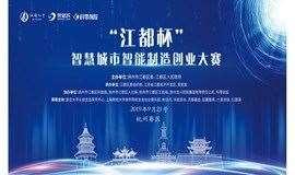 【扬州市江都杯】智慧城市-智能制造创业大赛「杭州赛区」