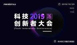 科技創新者大會Tech Innovators Conference