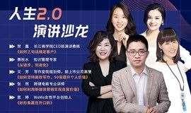 人生2.0演讲沙龙-深圳站第5期