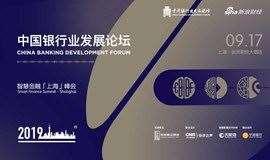 2019中国银行业发展论坛智慧金融(上海)峰会