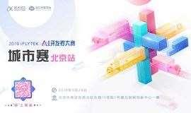 科大讯飞 | A.I.开发者大赛复赛路演-北京站