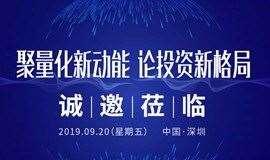 不容错过!2019全球量化金融峰会(深圳)报名接近尾声!