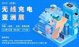 2019(冬季)无线充电亚洲展
