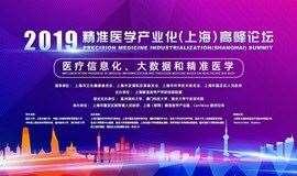 2019精准医学产业化(上海)高峰论坛