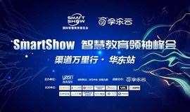 SmartShow2019全国教育集成服务商领袖峰会-华东站