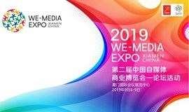 2019第二届中国自媒体商业博览会—论坛活动