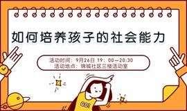 宣城市樊登读书线下活动—《如何培养孩子的社会能力》