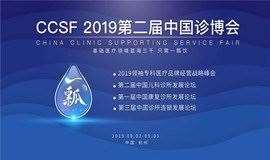 CCSF2019第二届中国诊博会
