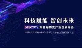 科技赋能 智创未来 GIIS 2019第四届物流产业创新峰会