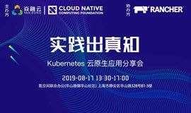 实践出真知—Kubernetes云原生应用分享会(上海站)