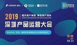 2019深圳產品運營大會:提升用戶體驗,降低用戶流失