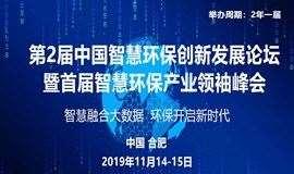 第2届中国智慧环保创新发展高峰论坛暨首届智慧环保产业领袖峰会
