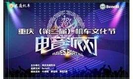 重庆第二届机车音乐文化节/湿身电音派对