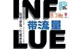 【展览预告】带流量 | INFLUENCE