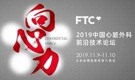 FTC2019中国心脏外科前沿技术论坛