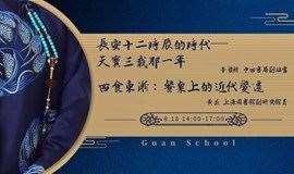 观学院| 黄薇《西食东渐:餐桌上的近代变迁》+李碧妍《长安十二时辰的时代》