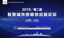報名通道:2019智慧城市照明供應鏈論壇(本周五)(8.30上海浦東)