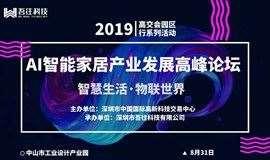 2019高交会园区行之AI智能家居产业发展高峰论坛