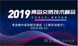 2019青岛金融高峰论坛