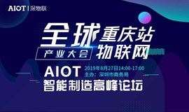 2019全球物联网产业大会(重庆站)暨AIOT智能制造高峰论坛