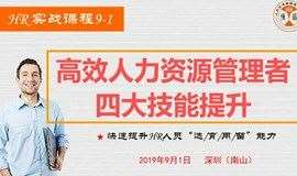 HR实战课 【高效人力资源管理者四大技能提升】