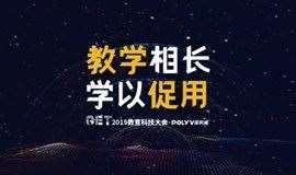 11.11趣活节 | 2019第五届GET教育科技大会