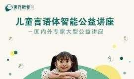 《儿童言语体智能公益讲座》 ——东方启音大型公益讲座 青岛站
