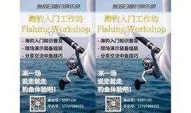 海钓入门工作坊Fishing Workshop (每周五及周末举办)