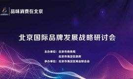 2019北京国际品牌发展战略研讨会