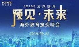 FX168全球投资 —预见.未来 海外教育投资峰会