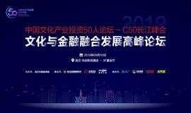 中国文化产业投资50人论坛-C50长江峰会