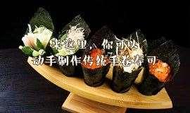 来这里,你可以动手制作传统手卷寿司