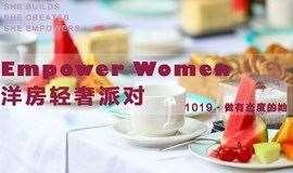 Empower Women洋房轻奢派对
