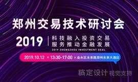 2019郑州交易技术研讨会