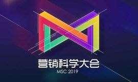 遠見卓識·營銷科學大會2019