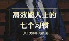 【樊登读书会】线下沙龙  《高效能人士的七个习惯》