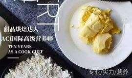 9月15日活动预告丨郑天然:烘培&营养分享品鉴——食用油篇
