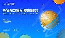 M-TECH 2019中国AI安防峰会