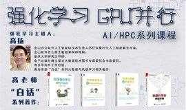 重庆10月AI HPC--强化学习与GPU并行编程高级实操班