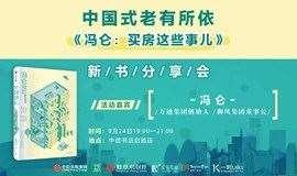 《冯仑:买房这些事儿》新书分享会 · 中国式老有所依