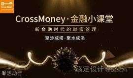 【CrossMoney·金融小课堂(第6期)】新金融时代的财富管理