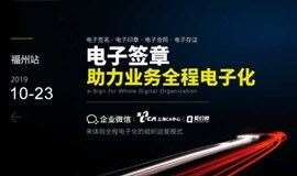 """泛微联合企业微信&契约锁&上海CA发布""""电子签章-助力业务全程电子化""""体验会"""