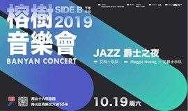 榕樹音樂會2019 [SIDE B]第二場
