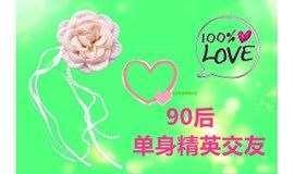 90后 ❤ 精英单身交友 * 恋爱花季