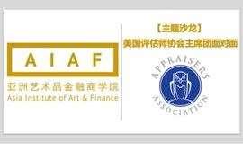 AIAF主题沙龙——美国评估师协会主席团面对面