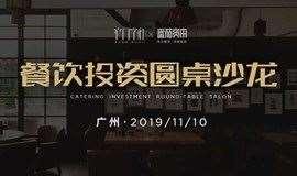餐饮投资圆桌沙龙·广州