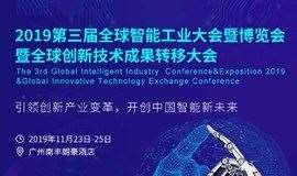 2019第三届全球智能工业大会暨博览会暨全球创新技术成果转移大会