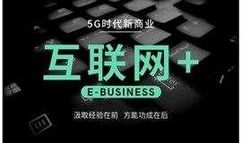 5G时代新商业和新赢利