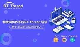 【深圳站】物联网操作系统RT-Thread 培训——基于i.MX RT1050的云接入