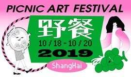 2019年『第二届野餐艺术节』